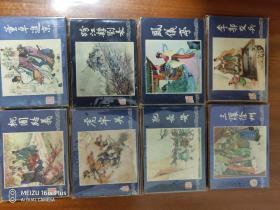 三国演义连环画79版