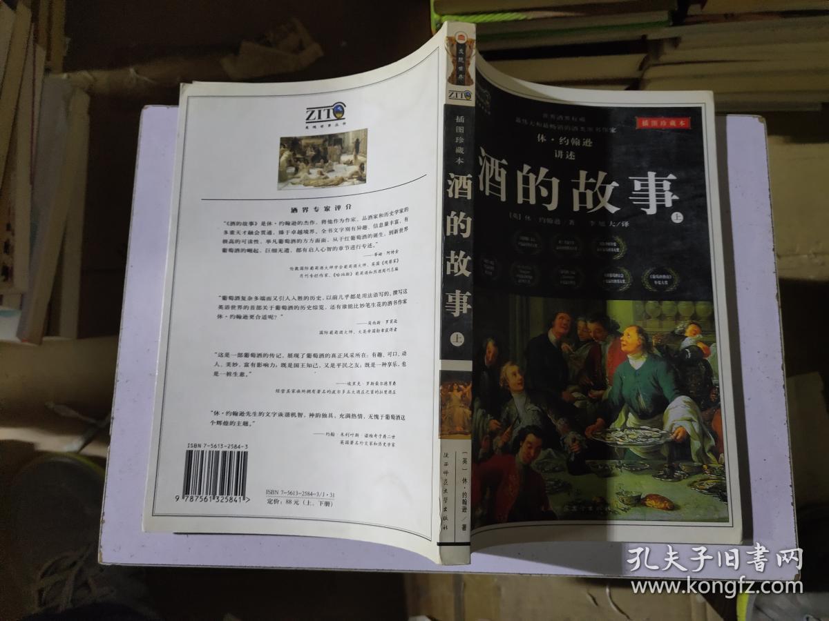 酒的故事(上)(插图珍藏本)