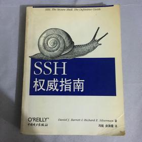 SSH权威指南