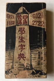��瑙��风��瀛���瀛���1928骞�