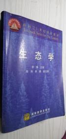 生态学 李博 第一版 绝版考研用书