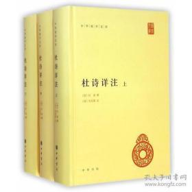 杜诗详注(精)全三册--中华国学文库