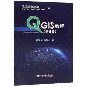 QGIS教程