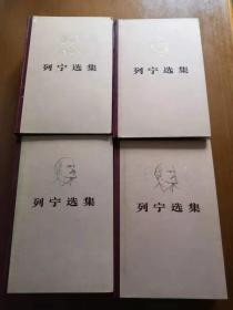 列宁选集(1-4)册全,硬精装