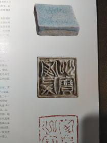 西泠艺丛2016.6【古陶瓷印】专题
