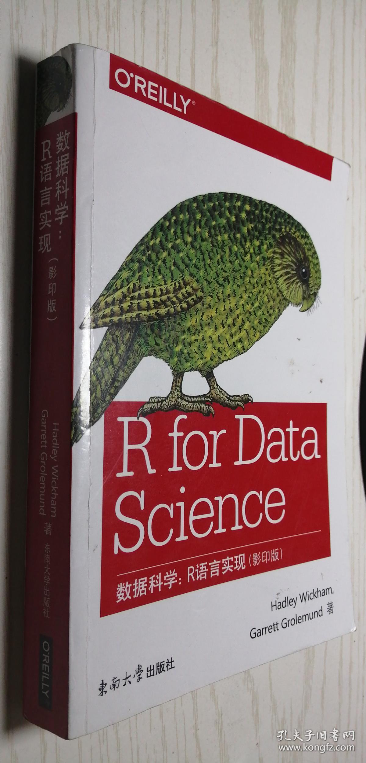 数据科学:R语言实现(影印版 英文版)