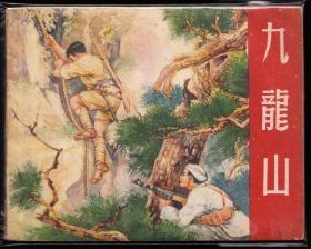 九龙山-上海版少见精品老版连环画 贺友直大作