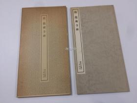 二玄社 书迹名品丛刊  龙藏寺碑