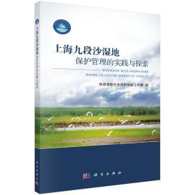 上海九段沙湿地保护管理的实践与探索