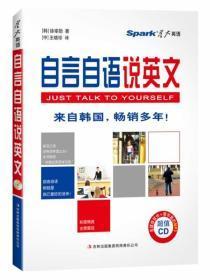 2015自言自语说英文(MP3+多媒体学习软件)
