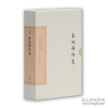 中国古典文学丛书:东坡乐府笺(典藏本)