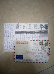 澳门书法协会会长卜仁亮写给安徽美术大师的信札