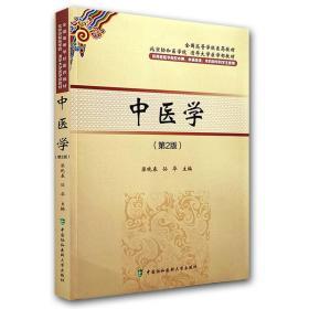 中医学(第2版)/梁晓春