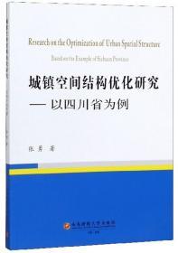城镇空间结构优化研究:以四川省为例