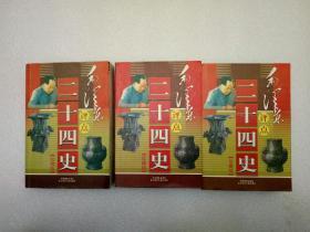 毛泽东评点二十四史(上中下册)(仅印2000册)