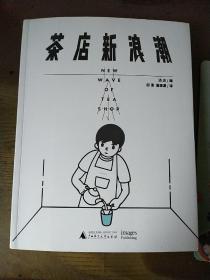 茶店新浪潮