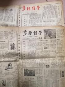 多种经营报1983.10(试刊号、创刊号)