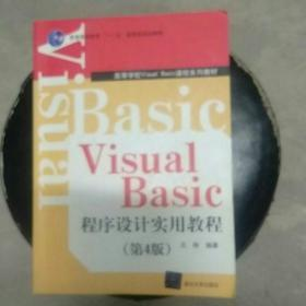Visual Basic程序设计实用教程(第四版)(高等学校Visual Basic课程系列教材)