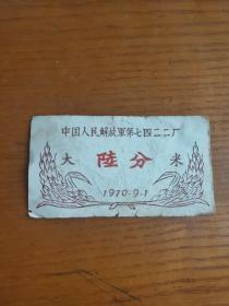 1970年中国人民解放军第七四二二厂粮票:大米粮票陆分,航天航空部7422兵工厂军用粮票