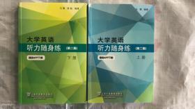 大学英语听力随身练第二版2 上册下册 冯豫 上海外语教育出9787544653114
