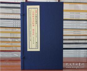 火珠林占法秘传续筮杙 子部珍本备要179宣纸线装古籍 1函1册全九州出版社