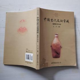 中国古代文化常识