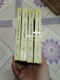 二十四史广西资料辑录(全四册)