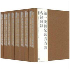 第一批国家珍贵古籍名录图录(16开精装 全八册 原箱装).