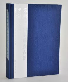 第四批国家珍贵古籍名录图录(16开精装 全六册 原包装)