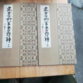 吴愙斋篆书四种 上下册