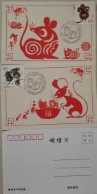 鼠,老鼠,生肖极限明信片,2020-1庚子年邮票极限片,十二生肖明信片,剪纸,福