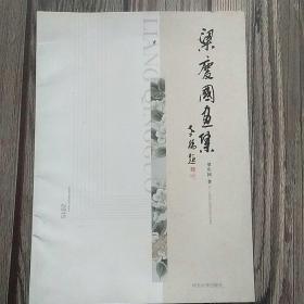 梁庆国画集