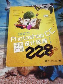 Photoshop CC平面广告设计经典228例