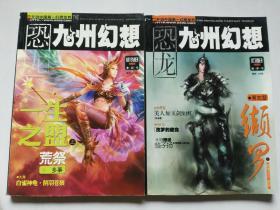 恐龙.九州幻想  2005年 贪狼号+巨门号+密罗号+北辰号【4本合售】