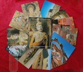 敦煌明信片 莫高窟彩塑壁画 鸣沙山月牙泉老版本明信片 一套12张 库存早期明信片