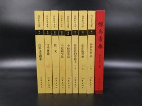 90岁著名作家玛拉沁夫先生签名《玛拉沁夫文集》(锁线胶装,一版一印),一册签名+八册钤印,八卷全(附赠《想念青春》 一版一印 钤印本)(包邮)