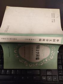 外国文学简编(亚非部分)w