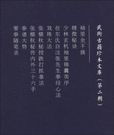 武术古籍珍本文库(第二辑)-豫徽武术