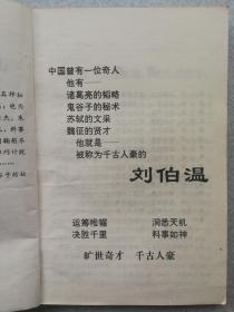 谋略与预言大师:刘伯温【本书再现了刘伯温及具神秘色彩的一生(共14章)。附录:帝师问答歌(烧饼歌)。《灵棋经》。《灵城精义》(节选)。】