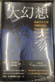 大幻想:自由主义之梦与国际现实