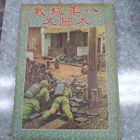 《八年抗战大画史》精装版