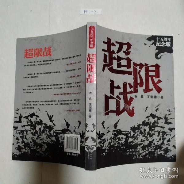 超限战——十五周年纪念版