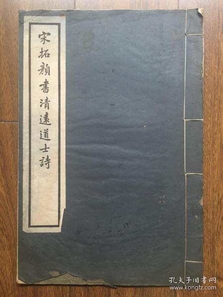 宋拓颜书清远道士诗  1947年商务印书馆影印 小8开 线装一册  包挂刷