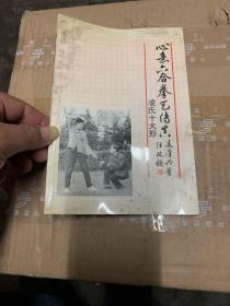 心意六合拳艺传真-凌氏十大形