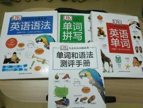 DK儿童英语基础必备(套装3册+测评手册)可扫码听音频
