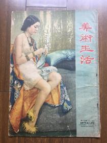 美术生活 第四十期 1937年8开大画报 民国原版  彩色 贴画 完好  看 描述 包挂刷