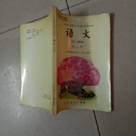 九年义务教育五年制小学教科书 语文第二册