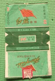 老烟标/红旗香烟/国营徐州卷烟厂