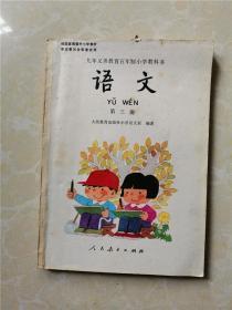 九年义务教育五年制小学教科书语文第三册彩版(就写了个名字,内无笔记)