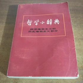 哲学小辞典:辩证唯物主义和历史唯物主义部分
